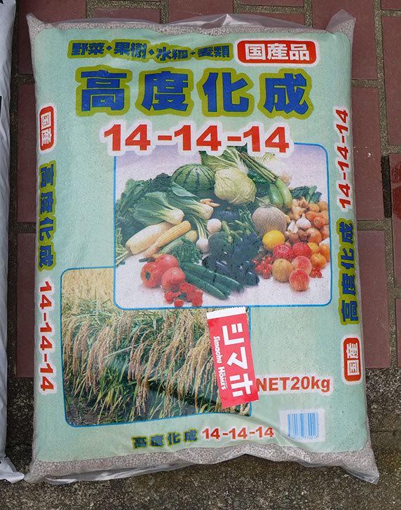 完熟バーク入り腐葉土と高度化成肥料14-14-14をホームズで買ってきた3.jpg