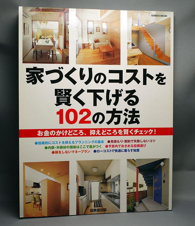 家づくりのコストを賢く下げる102の方法を読み直す.jpg