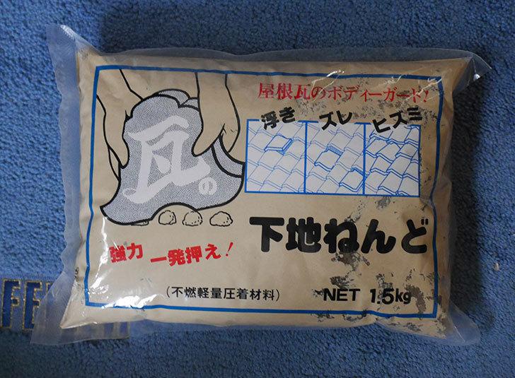 家庭化学-瓦の下地ねんど-クリーム-1.5kgを買った1.jpg
