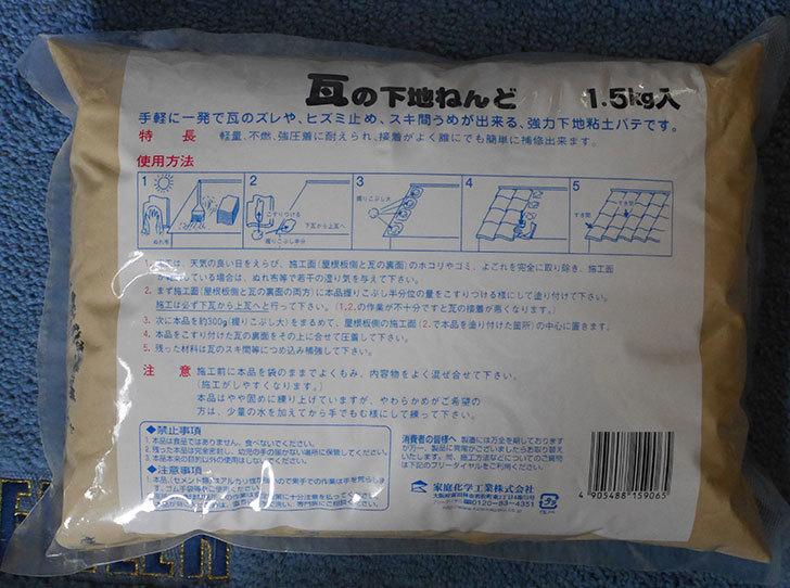 家庭化学-瓦の下地ねんど-クリーム-1.5kgを買った2.jpg