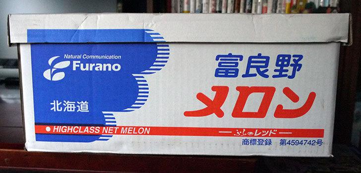 富良野メロン、ふらのレッドを貰った2.jpg
