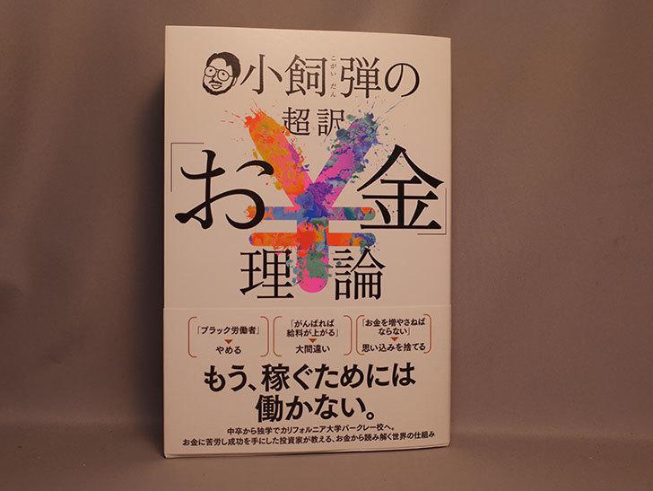 小飼弾の超訳「お金」理論  小飼 弾 (著) を買った-001.jpg