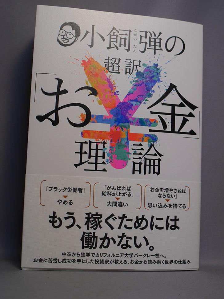 小飼弾の超訳「お金」理論  小飼 弾 (著) を買った-002.jpg