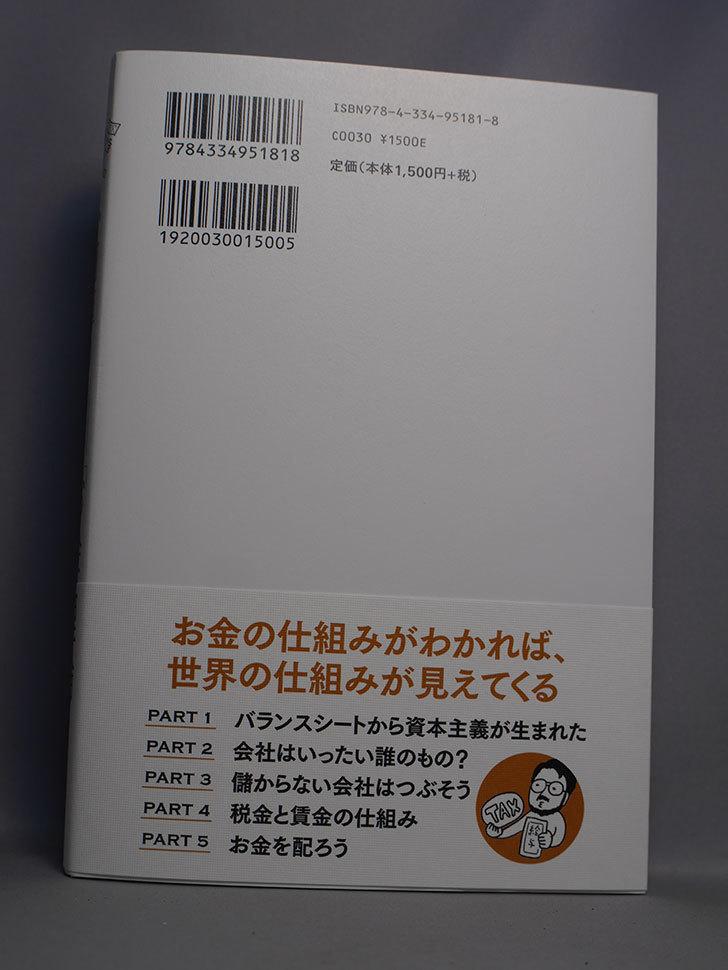 小飼弾の超訳「お金」理論  小飼 弾 (著) を買った-003.jpg