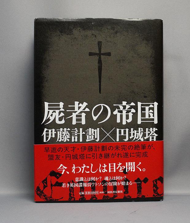 屍者の帝国--伊藤-計劃-(著),円城-塔-(著)を買った1.jpg
