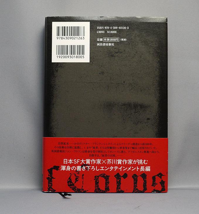 屍者の帝国--伊藤-計劃-(著),円城-塔-(著)を買った2.jpg