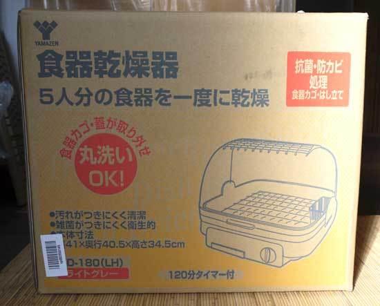 山善(YAMAZEN)-食器乾燥器-YD-180(LH)-4.jpg