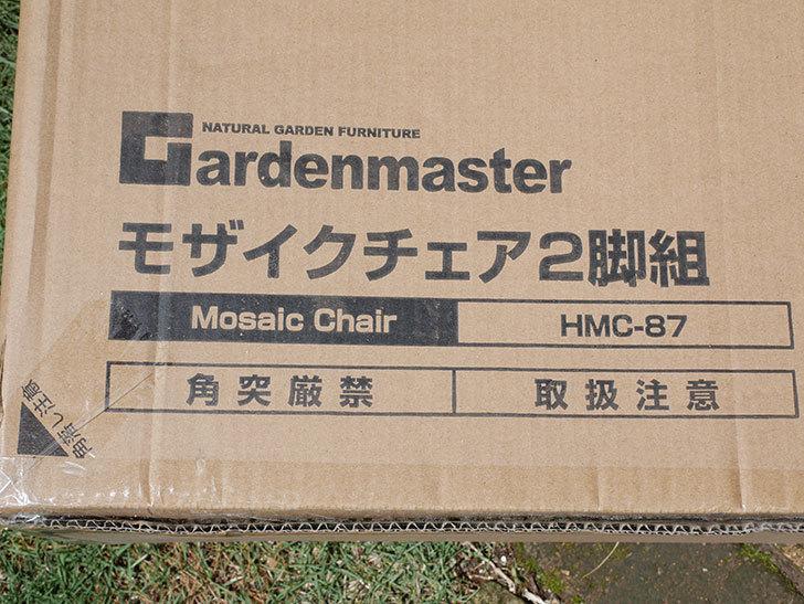 山善 ガーデンマスター モザイクチェア2脚組 HMC-87を買った-002.jpg