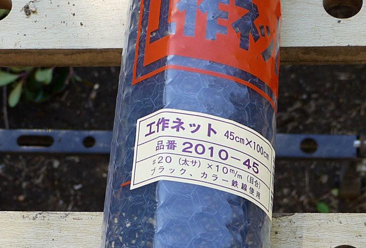 工作ネット-ビニール-亀甲金網-2010-45をケイヨーデイツーで買って来た2.jpg