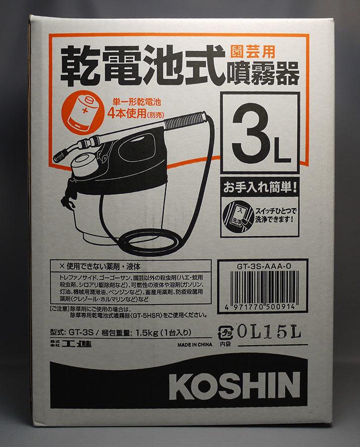 工進-ガーデンマスター乾電池式噴霧器(洗浄スイッチ付)3L-GT-3Sを買った2.jpg