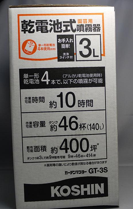 工進-ガーデンマスター乾電池式噴霧器(洗浄スイッチ付)3L-GT-3Sを買った3.jpg