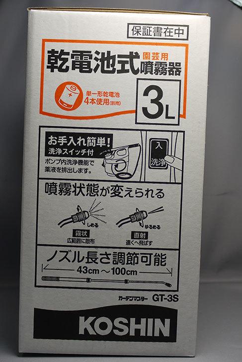 工進-ガーデンマスター乾電池式噴霧器(洗浄スイッチ付)3L-GT-3Sを買った4.jpg