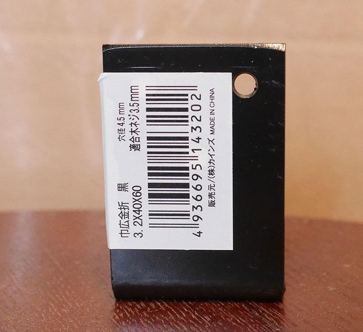巾広金折-黒-3.2×40×60mmをカインズで買って来た3.jpg