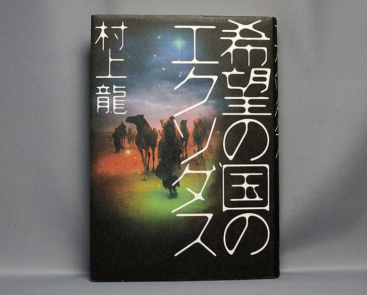 希望の国のエクソダス-村上-龍-(著)を買った1.jpg