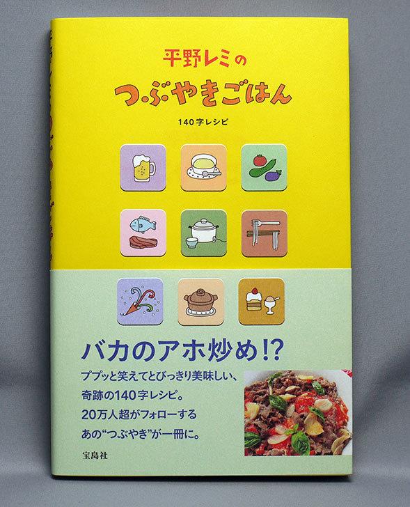 平野レミのつぶやきごはん-~140字レシピ-平野-レミ-(著)を買った1.jpg