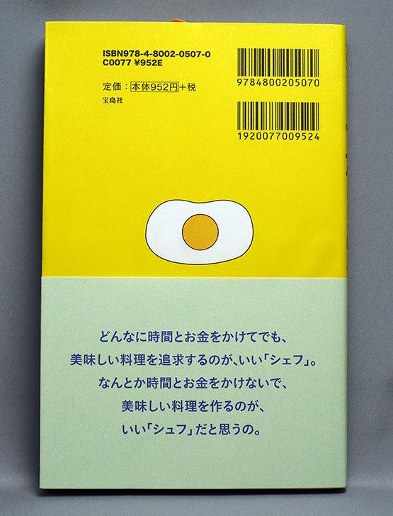 平野レミのつぶやきごはん-~140字レシピ-平野-レミ-(著)を買った2.jpg