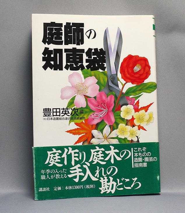 庭師の知恵袋-豊田-英次-(著)を買った1.jpg