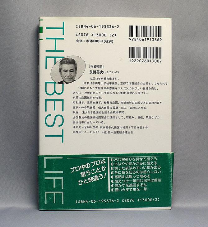 庭師の知恵袋-豊田-英次-(著)を買った2.jpg