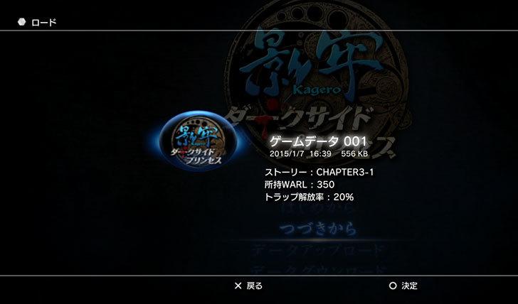 影牢-~ダークサイド-プリンセス~を始めた1-12.jpg