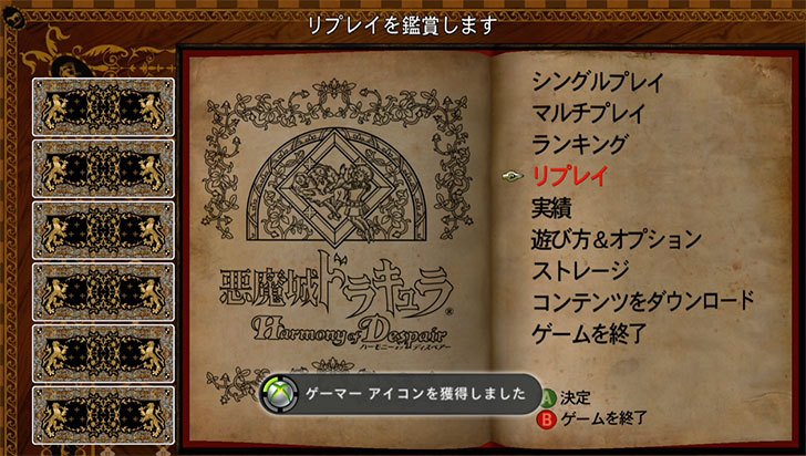 悪魔城ドラキュラ-harmony-of-despairをやってみた2.jpg