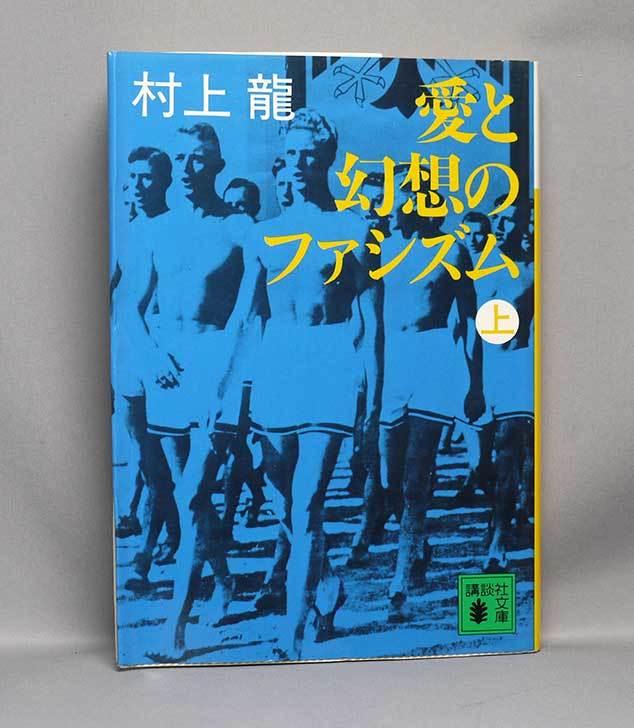 愛と幻想のファシズム(上)村上-龍-(著)を買った1.jpg