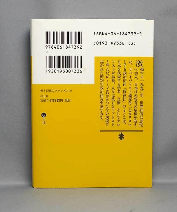 愛と幻想のファシズム(上)村上-龍-(著)を買った2.jpg