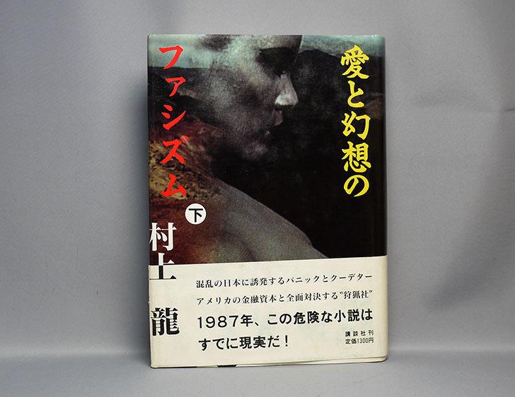 愛と幻想のファシズム(下)村上-龍-(著)を買った1.jpg