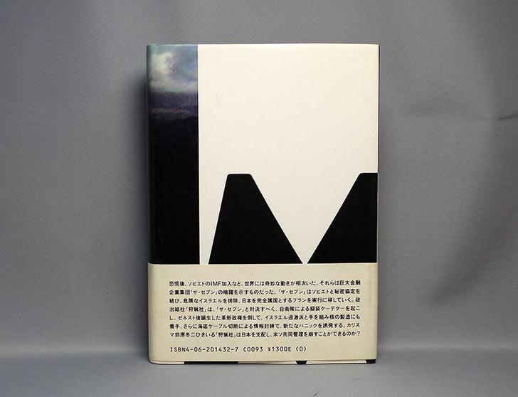 愛と幻想のファシズム(下)村上-龍-(著)を買った2.jpg
