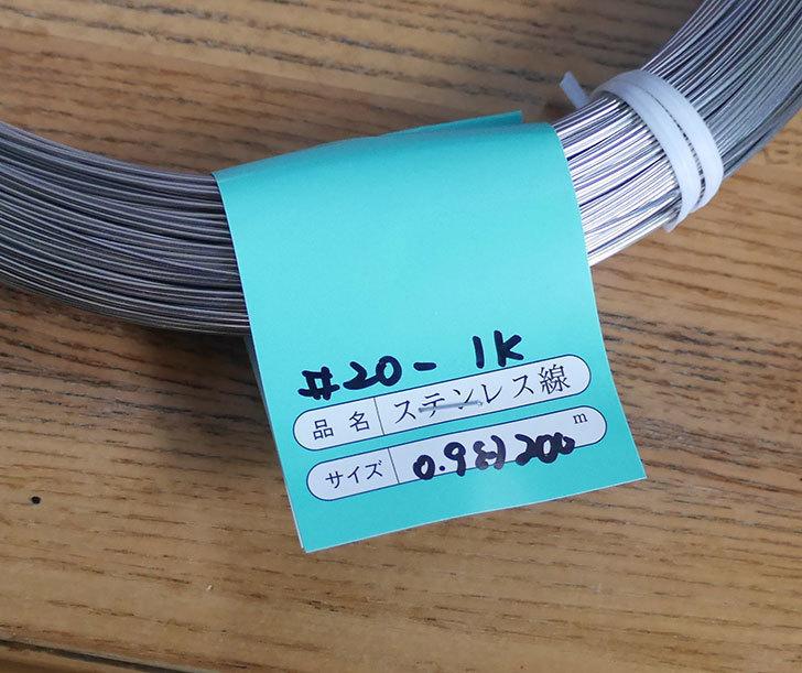 手持ちの残りが少なくなったのでステンレス線-線径0.9mm-1kg巻-20番を追加で買った2.jpg