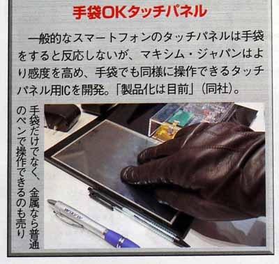 手袋OKタッチパネル記事.jpg