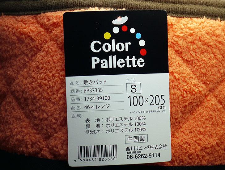 敷き-パッド-カラーパレット-PP3733-シングル-オレンジ-1734-39100を買った5.jpg
