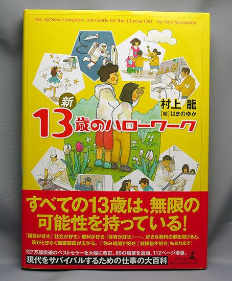 新-13歳のハローワーク-村上龍-(著)-を買った.jpg