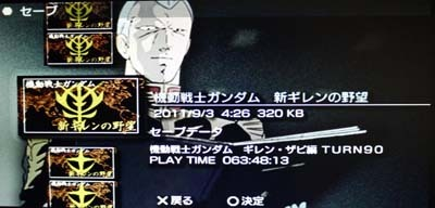 新ギレンの野望90T画面.jpg