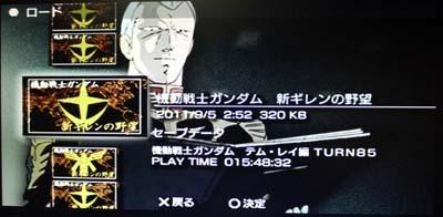 新ギレンの野望テムレイ85T画面.jpg