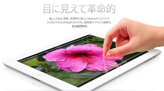 新型iPad.jpg