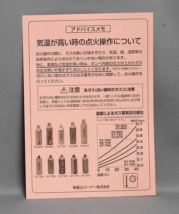 新富士バーナー-パワートーチ-RZ-730Sを買った10.jpg