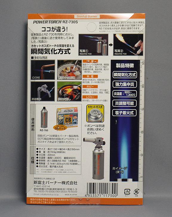 新富士バーナー-パワートーチ-RZ-730Sを買った3.jpg
