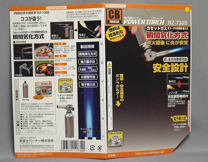 新富士バーナー-パワートーチ-RZ-730Sを買った8.jpg