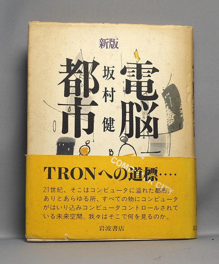新版-電脳都市-坂村-健-(著)を買った1.jpg