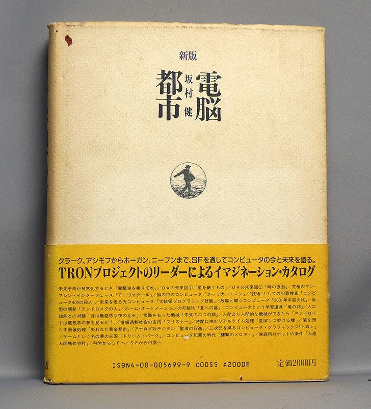 新版-電脳都市-坂村-健-(著)を買った2.jpg