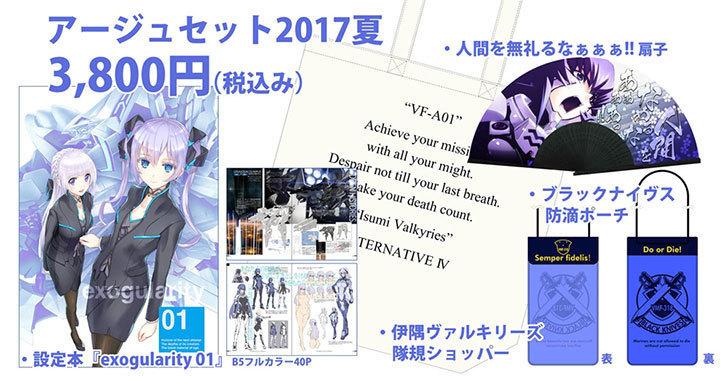 新設定本「-exogularity-01」目的でアージュセット2017-夏をポチった.jpg