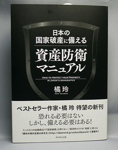 日本の国家破産に備える資産防衛マニュアル-橘-玲-(著)-を買った1.jpg