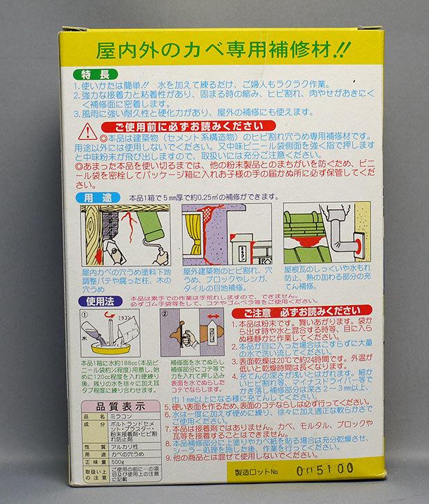 日本ミラコン産業-カベ・穴うめ補修材-ミラコン-白-500g-M-500Wを買った2.jpg