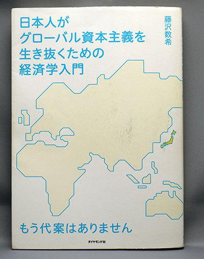 日本人がグローバル資本主義を生き抜くための経済学入門買った.jpg