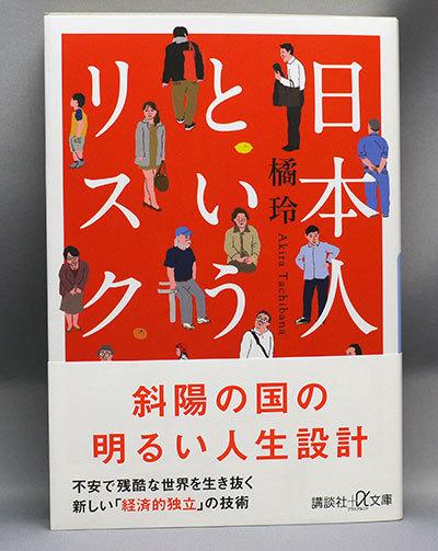 日本人というリスク-橘-玲-(著)-を買った.jpg