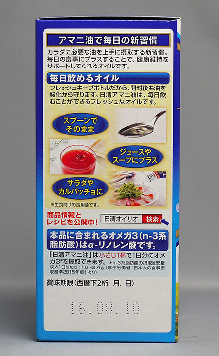 日清アマニ油-145gを買った5.jpg