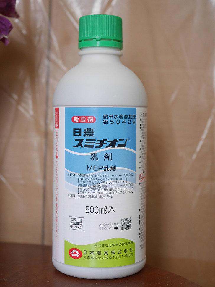 日濃 スミチオン乳剤 500mlを買った。2020年-001.jpg