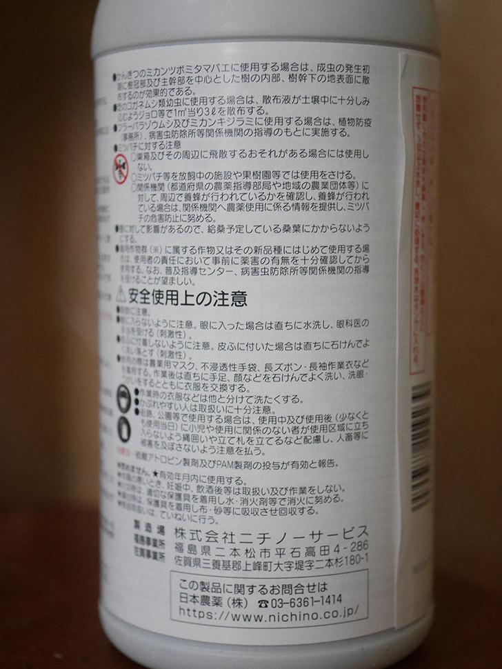 日濃 スミチオン乳剤 500mlを買った。2020年-003.jpg