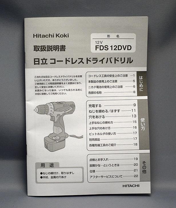 日立工機-コードレスドライバドリル-FDS12DVDを買った8.jpg