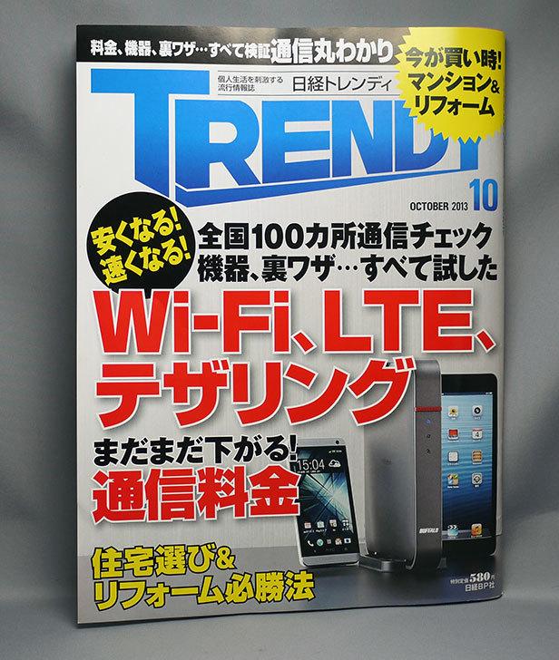 日経-TRENDY-(トレンディ)-2013年-10月号を買った.jpg